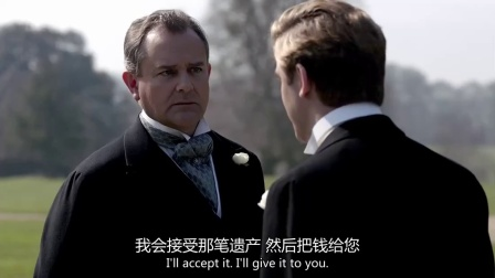 唐顿庄园 第三季 03 接受遗产保唐顿 马修成庄园主人