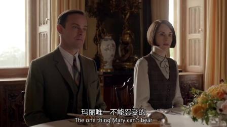唐顿庄园 第六季 08 妒忌一时冲昏头 玛丽破坏妹婚事