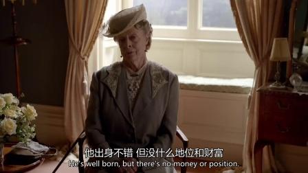 唐顿庄园 第六季 08 老夫人睿智提醒 玛丽终如梦初醒