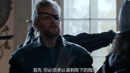 火枪手 第2季 09 王后回宫控局面  岂料中计被囚禁