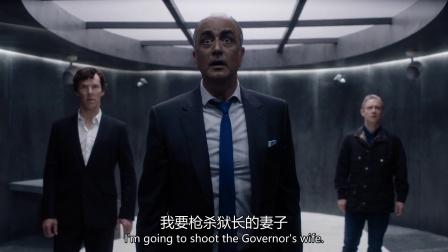 神探夏洛克 第四季 03 挑战极限逼人 狱长救妻宁