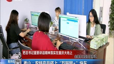 """秀山:农特产品搭上""""互联网+""""快车 重庆新闻联播 170928"""