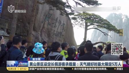 新华网:黄山景区设定长假游客承载量——天气晴好时最大限定5万人 上海早晨 171001