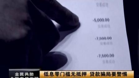 法治进行时20171004低息零门槛无抵押 贷款骗局要警惕 高清