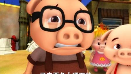 猪猪侠3猪猪侠勇闯未来之城 28 卧虎藏龙