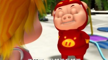 猪猪侠3猪猪侠勇闯未来之城 14 海豚泳衣