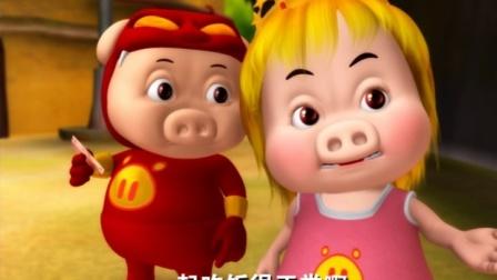 猪猪侠3猪猪侠勇闯未来之城 11 超级棒棒糖