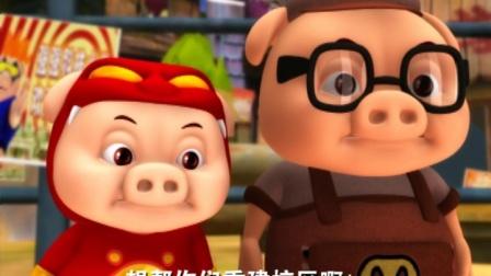 猪猪侠3猪猪侠勇闯未来之城 06 极速气垫跑鞋