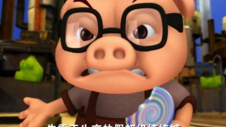 猪猪侠3猪猪侠勇闯未来之城 07 真假棒棒糖