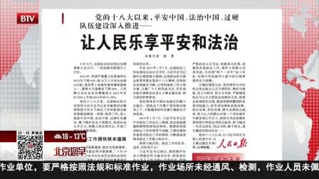 人民日报:党的以来,平安中国、法治中国、过硬队伍建设深入推进——让人民乐享平安和法治 您早 171008