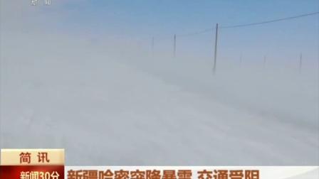 新疆哈密突降暴雪 交通受阻 171008