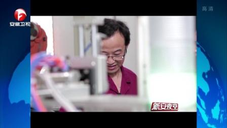 """汪清:机器人的""""保健医生"""" 新安夜空 171010"""