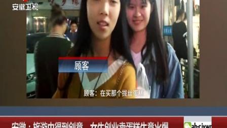 安徽:旅游中得到创意 女生创业卖蛋糕生意火爆 171010