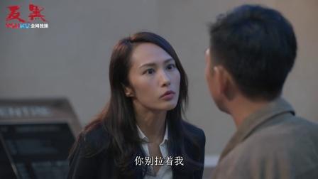 《反黑》【李灿森CUT】19 小安为了挽救婚姻 在老婆公司门口蹲点(粤语)