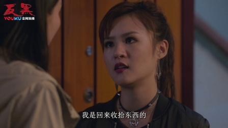 《反黑》【彭敬慈CUT】19 大鹏带小安去希汶家 却误会希汶是女同性恋(粤语)