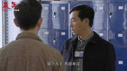 反黑组锁定韩彬绑架嫌疑,陈凤翔部署工作