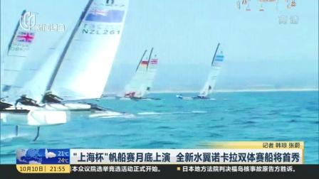 """""""上海杯""""帆船赛月底上演  全新水翼诺卡拉双体赛船将首秀 新闻夜线 171010"""