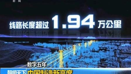 【数字五年】从万米海底到深邃太空 看中国制造新高度