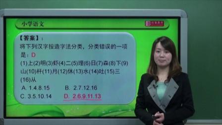 小学语文总复习 084 第2单元知识点5汉字的造字法--T5 第2单元知识点5汉字的造字法--T5