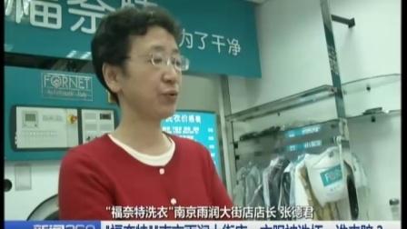 """""""福奈特""""南京雨润大街店:衣服被洗坏,谁来赔? 新闻360 171014"""