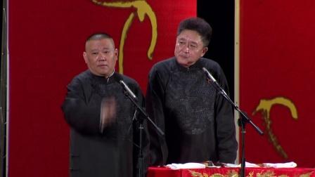 <富贵有余> 郭德纲 于谦 20171016