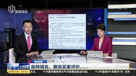 最高检:劫持域名、删改买家评价……  今后这些行为都可能被提起 上海早晨 171017
