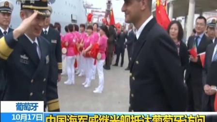 中国海军戚继光舰抵达葡萄牙访问 171017