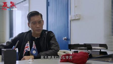 《反黑》【陈国坤CUT】28 不信任政治部 张少钧决定亲自保护龙头棍(粤语)