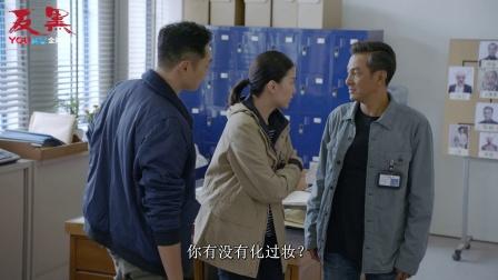 《反黑》【李灿森CUT】27 小安成为纸板警察 隆重化妆盛大登场(粤语)