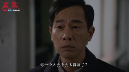《反黑》【陈国坤CUT】27 杨Sir遇害 张少钧决定独闯龙潭(粤语)