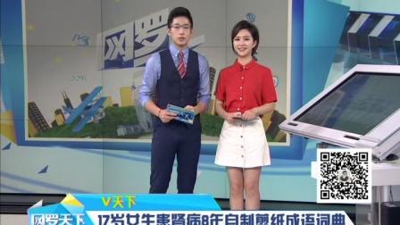 网罗天下2017101817岁女生患肾病8年自制剪纸成语词典 高清