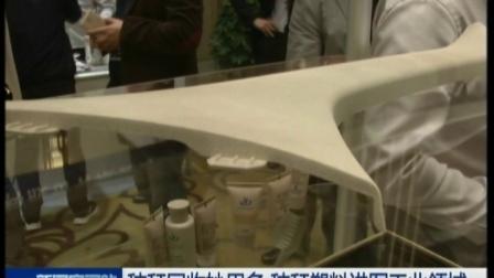 秸秆回收妙用多 秸秆塑料进军工业领域 新闻空间站 171020