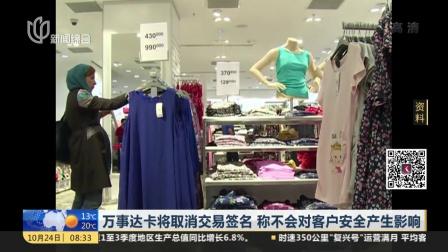 万事达卡将取消交易签名  称不会对客户安全产生影响 上海早晨 171024