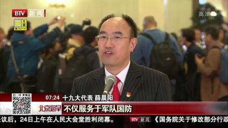薛晨阳:努力让尖端技术服务人民美好生活 您早 171025