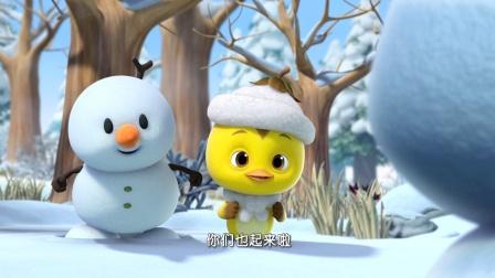 萌鸡小队52 雪人雪人,一起来玩吧