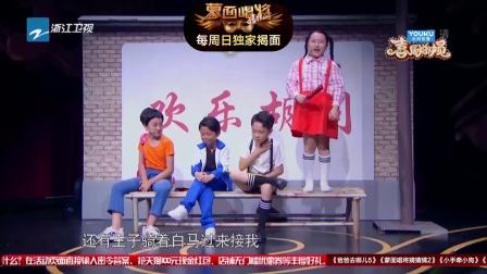 第1期:张若昀自黑比帅宋小宝 喜剧总动员 1710