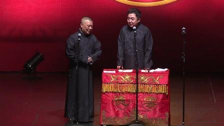 德云社相声:<富贵有余>郭德纲 于谦 20171106