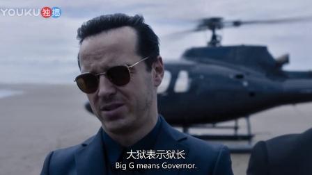 神探夏洛克 第四季 03 风骚的出场