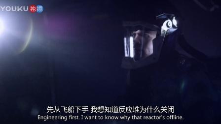 太空无垠 第一季 01 让机器人下去,观众就没有紧张感了