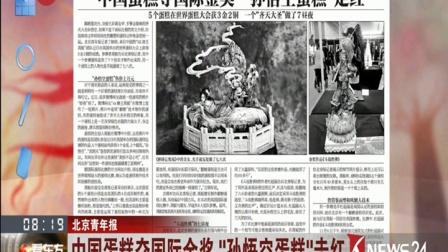 """北京青年报:中国蛋糕夺国际金奖 """"孙悟空蛋糕""""走红 171106"""
