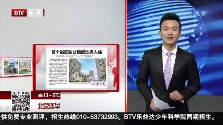 """北京日报:首个街区制公租房选房入住  不设围墙分区建设  """"公共门厅""""服务租户 北京您早 171109"""