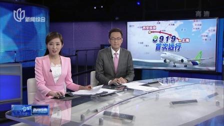 西安阎良:C919将经历多次安全极限大考 新闻夜线 171110