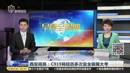 西安阎良:C919将经历多次安全极限大考 上海早晨 171111
