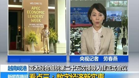 亚太经合组织第二十五次非正式会议闭门会议已经结束