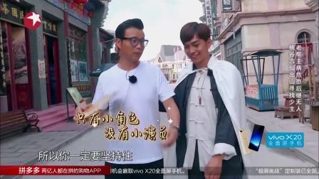 孙红雷激萌吓哭阿拉蕾 20171110