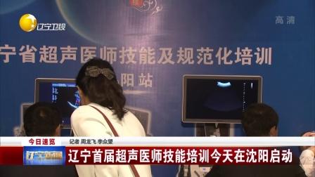 辽宁首届超声医师技能培训今天在沈阳启动 辽宁新闻 171111