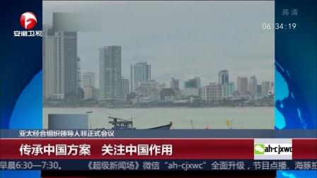 亚太经合组织非正式会议:传承中国方案  关注中国作用 超级新闻场 171112