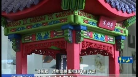 """""""毗陵驿""""翻糖蛋糕获国际金奖  中国风惊艳世界 新闻360 171112"""