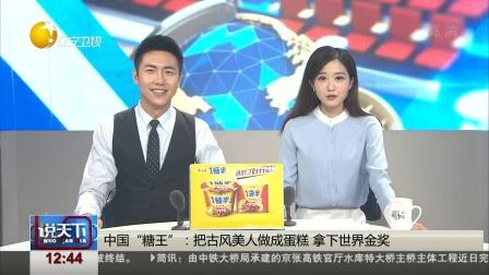 """中国""""糖王"""":把古风美人做成蛋糕 拿下世界金奖 说天下 20171113 高清版"""