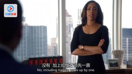 金装律师 第五季 10 杰西卡孤立无援 哈维成救命稻草